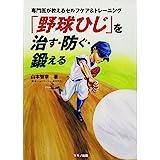 「野球ひじ」を治す・防ぐ・鍛える