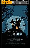 キャンタービル屋敷の幽霊