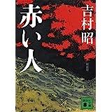 新装版 赤い人 (講談社文庫)