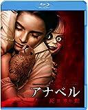 アナベル 死霊博物館  ブルーレイ&DVDセット (2枚組) [Blu-ray]