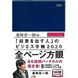 美崎栄一郎の結果を出す人のビジネス手帳2020