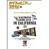 カリフォルニアスタイル Vol.2[雑誌] エイ出版社の実用ムック