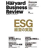 DIAMONDハーバード・ビジネス・レビュー21年1月号 [雑誌]