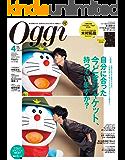 Oggi (オッジ) 2020年 4月号 [雑誌]