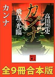 カンナ 全9冊合本版 (講談社文庫)