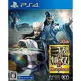 【PS4】真・三國無双8 Empires (早期購入特典(男性用エディット「趙雲セット」ダウンロードシリアル) 同梱)