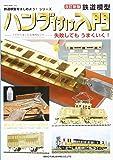 改訂新版 鉄道模型 ハンダ付け入門 (NEKO MOOK)