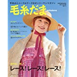 毛糸だま 2021年夏号 vol.190 (Let's knit series)
