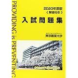 東京農業大学入試問題集 2020年度版