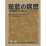 慈悲の瞑想〔フルバージョン〕――人生を開花させる慈しみ