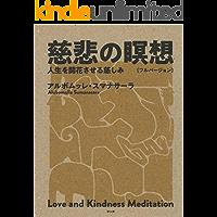 慈悲の瞑想〔フルバージョン〕: 人生を開花させる慈しみ