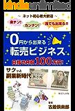 0円から出来る転売ビジネス 目指せ月収100万円!