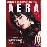 AERA (アエラ) 2020年 4/20 号【表紙:小松菜奈】 [雑誌]