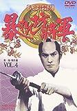 吉宗評判記 暴れん坊将軍 第一部 傑作選(4) [DVD]