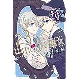 山田くんと7人の魔女(23) (週刊少年マガジンコミックス)