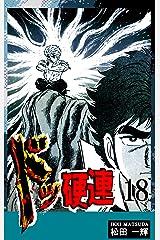 ドッ硬連(18) Kindle版