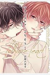 フォークロアのごちそう 1 (ダリアコミックスe) Kindle版