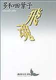 飛魂 (講談社文芸文庫)