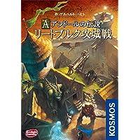 アークライト アンドールの伝説 リートブルク攻城戦 完全日本語版