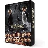 映画「貴族降臨-PRINCE OF LEGEND-」[DVD豪華版]