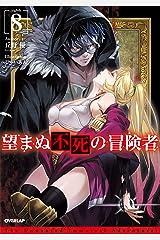 望まぬ不死の冒険者 8 (オーバーラップノベルス) Kindle版