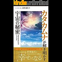 カタカムナが解き明かす宇宙の秘密: 12000年前 世界最古の日本のカタカムナ文明で幸せになる カタカムナ文明 中級編