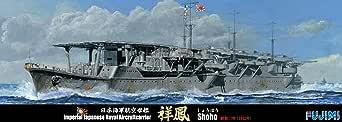 フジミ模型 1/700 特シリーズ No.88 日本海軍航空母艦 祥鳳 昭和17年 プラモデル 特88