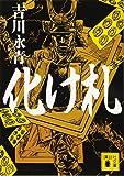 化け札 (講談社文庫)