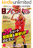 月刊バスケットボール 2020年 4月号[雑誌]