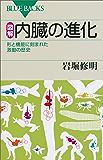 図解 内臓の進化 形と機能に刻まれた激動の歴史 器官の進化シリーズ (ブルーバックス)