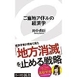 偏差値40から良い会社に入る方法 田中 秀臣 実践経営 リーダーシップ Kindleストア Amazon