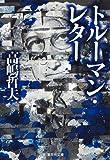 トルーマン・レター (集英社文庫)