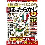月5000円からはじめる 最新! ほったらかし投資 (TJMOOK)