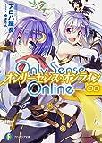 Only Sense Online (6) ―オンリーセンス・オンライン― (富士見ファンタジア文庫)