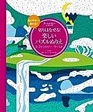 切りはなせる! 楽しいパズルぬりえ 3ファンタジー・ワールド (アートセラピーシリーズ)