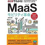 60分でわかる! MaaS モビリティ革命 (60分でわかる! IT知識)
