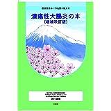 患者数日本一の名医が教える潰瘍性大腸炎の本<増補改訂版>