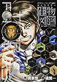 テラフォーマーズ<公式>キャラクター生物図鑑 (ジャンプコミックス セレクション)