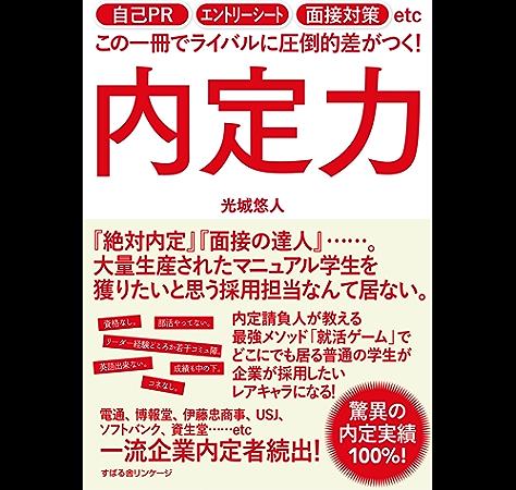 Amazon.co.jp: 内定力 eBook: 光城 悠人: Kindleストア