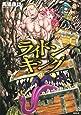 ライドンキング(4) (シリウスKC)