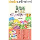 自然農から学ぶコミュニティー運営(kira-kira文庫)