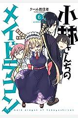 小林さんちのメイドラゴン : 6 (アクションコミックス) Kindle版