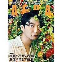 AERA (アエラ) 2021年 6/28 増大号【表紙: 星野源 】 [雑誌]