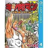 キン肉マンII世 究極の超人タッグ編 4 (ジャンプコミックスDIGITAL)