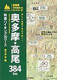 首都圏1000kmトレイル2 詳しい地図で迷わず歩く! 奥多摩・高尾384㎞ 特選ハイキング30コース