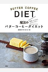 魔法のバターコーヒーダイエット (扶桑社BOOKS) Kindle版
