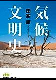 気候文明史 世界を変えた8万年の攻防 (日本経済新聞出版)