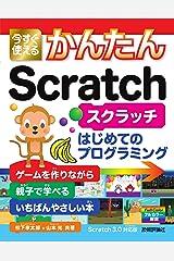 今すぐ使えるかんたん Scratch 単行本(ソフトカバー)