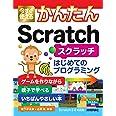 今すぐ使えるかんたん Scratch