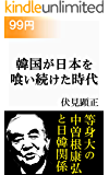 韓国が日本を喰い続けた時代 (伏見文庫)